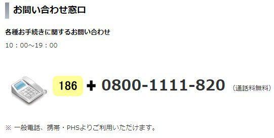 Yahoo!BB ADSLの解約方法