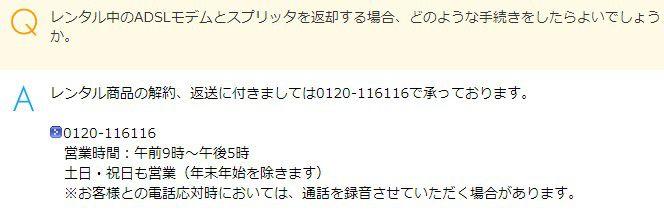 フレッツADSL NTT東日本の解約時のモデム返却