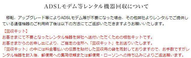 フレッツADSL NTT西日本の解約時のモデム返却