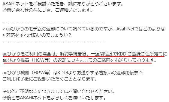 AsahiNetのモデル返却方法