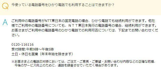 NTTフレッツ光の電話番号の引継ぎ