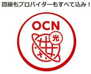 OCN光のプロバイダ