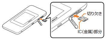 WiMAXルーターの設定