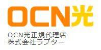 OCN光 代理店