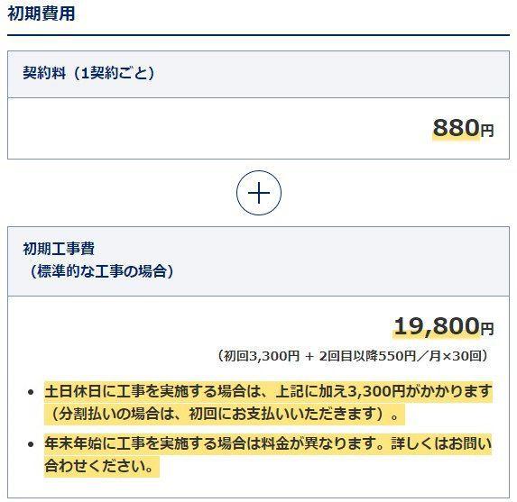 NTTフレッツ光の工事費(NTT東日本)