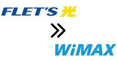 NTTフレッツ光からWiMAX