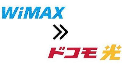WiMAXからドコモ光