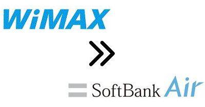 WiMAXからソフトバンク光