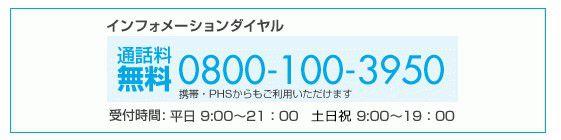 ピカラ光 電話番号